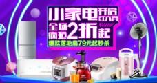 电饭锅海报  电器海报模板图片