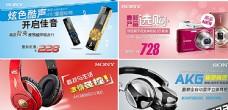 电子产品宣传单图片