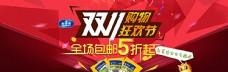 淘宝天猫双11购物狂欢节海报图片