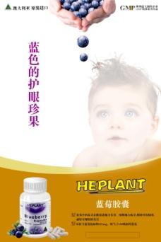 保健品元素 产品宣传