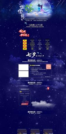 淘宝七夕情人节店铺装修模板图片