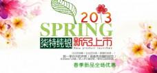 春季新品上市海报模版