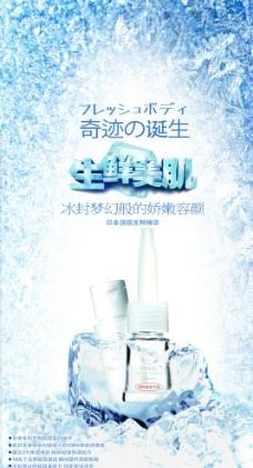 ps冰晶化妆品素材图片