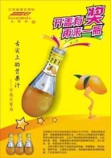 黄色饮料高清单页