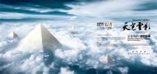 地产境界广告PSD图片