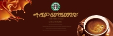 星巴克咖啡banner设计