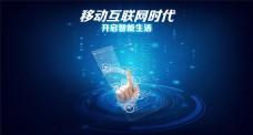 移动智能未来科技透明玻璃手机