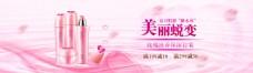 化妆品banner