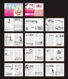 医疗妇科广告杂志矢量素材