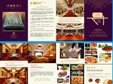 大酒店宣传手册设计