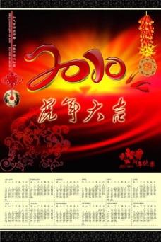 2010虎年挂历