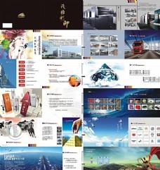 印刷画册图片