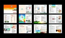 物业画册设计