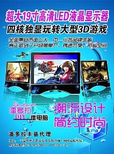 电脑科技宣传海报