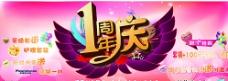 周年店庆海报图片