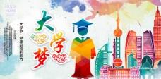 大学梦宣传海报PSD图片