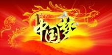 中国梦龙的传人红色喜庆PSD素材