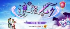 七夕情人节素材海报