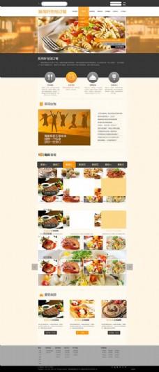 餐饮美食网站页面
