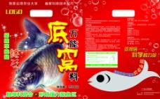 鱼料包装袋图片