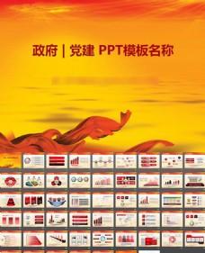 党政PPT模板 国庆节幻灯片模板下载