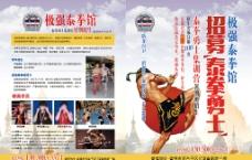 武术散打泰拳招生宣传单DM图片