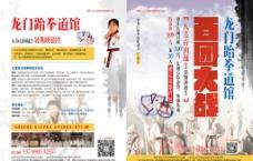 跆拳道招生广告宣传单DM图片