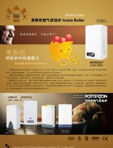 壁挂炉单页宣传设计图片