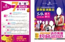 群星演唱会宣传单页图片