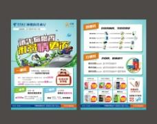 中国电信营业厅端午节活动DM图片