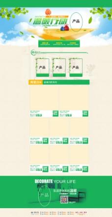 淘宝主页设计图片