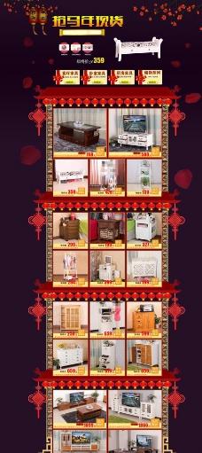 家具首页图片