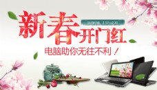 数码产品新春开门红海报设计