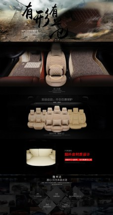 汽车脚垫,品牌脚垫首页【夏末设计】