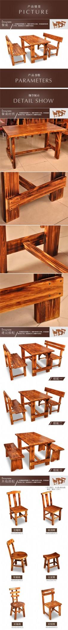 炭烧木餐桌详情页