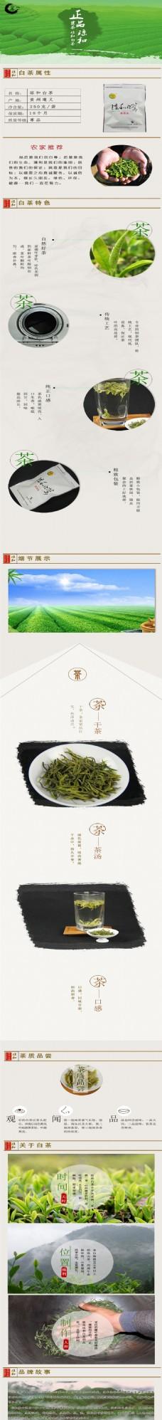 淘宝详情页琼和白茶(散装)