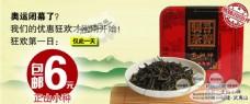时尚简约风格淘宝 食品茶叶 海报模板下载