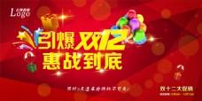 2015淘宝双十二活动宣传海报下载