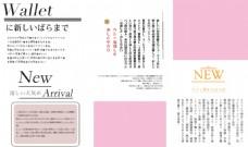 淘宝海报文字素材淘宝排版日文字体素材