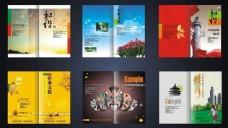 经典企业画册封面设计矢量素材