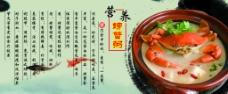 营养螃蟹粥海报