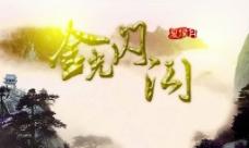 金光闪闪的中国风特效字海报