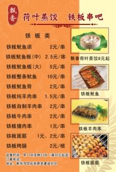 飘香荷叶蒸饺