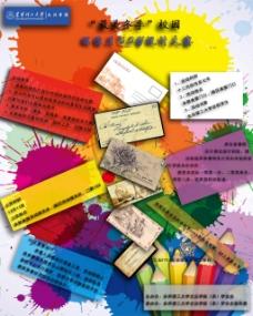 明信片DIY设计大赛海报