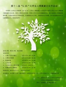 大学生心理健康文化节海报