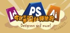 中国平面设计师远不止设计师