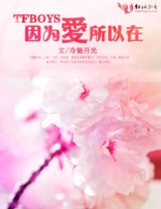 网络小说封面设计