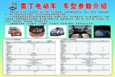 雷丁电动汽车D50、D70参数配置表