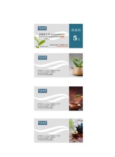 茶叶类优惠券小卡片