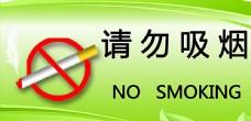 请勿吸烟标示图片